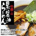 【全国送料無料】【富山ブラック 麺屋いろは ラーメ