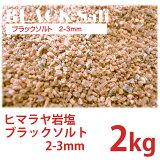 【ヒマラヤ岩塩】 ブラックソルト 2-3mm 2kg 【国内洗浄・国内食品検査済】