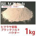 食品 - 【ヒマラヤ岩塩】 ブラックソルト パウダー 1kg 【細粒】【国内洗浄・国内食品検査済】