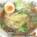 広島ラーメン とんこつ醤油 2食入り (スープ付き) ラーメン 半生熟成麺 瀬戸内麺工房 なか川