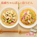 ショッピングラーメン 長崎ちゃんぽん、皿うどん 各6食 12食セット 長崎名物 ご当地ラーメン 白雪食品