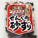 【広島名産】ジャンボ せんじ肉砂ずり 1袋(75g) ホルモ...