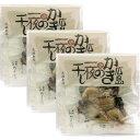 送料無料 牡蠣 かきの一夜干し 40g 3袋セット 真空包装 広島県 丸福食品