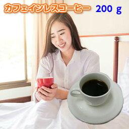 妊婦さんも、コーヒーを飲むと眠れなくなるという方も安心!女性に大人気!カフェインレスコーヒー「眠れる森」200g