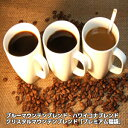 贅沢な3種のブレンドコーヒー「広島珈琲プレミアム福袋」1.5...