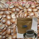 コーヒーの王様「自家焙煎ブルーマウンテン」200g