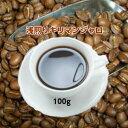 自家焙煎コーヒー「浅煎りキリマンジャロ」100g10P01May16