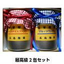 最高級コーヒー豆「贅沢2缶セット」ブルーマウンテン&ハワイコナ【広島】【ギフト】【楽ギフ_のし】【楽ギフ_のし宛書】