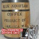 ブルーマウンテン樽付「コーヒー」セット「福たる」送料無料!※ギフト対応不可