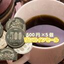 【ポイント10倍】ワンコイン×5「選べるコーヒー福袋」※20...