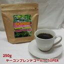 パワーアップダイエットコーヒー!ヤーコンブレンドコーヒーSUPER!250g(約25杯分)10P27May16