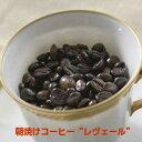 """自家焙煎コーヒー「朝焼け""""レヴェール""""」200g"""