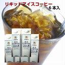 まろやかさの中にコクがある「喫茶店のアイスコーヒー(無糖)」(1L×6本)