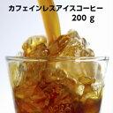 カフェインレス アイスコーヒー豆【自家焙煎】広島珈琲ハウスブ...