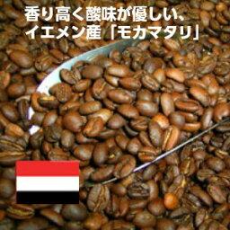 モカマタリ NO9「コーヒー<strong>ルンバ</strong>」200g【RCP】【20P05Sep15】