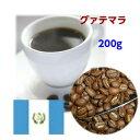 自家焙煎コーヒー「グァテマラ」200g