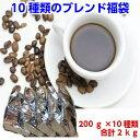 10種類のブレンドコーヒー福袋送料無料!ギフト対応不可2セット以上のご購入で「モカブレンド70g」プレゼント!※同一住所・同一発送日に限ります