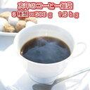 「亥年の福袋」限定ブレンド入!たっぷり1.5kg(約150杯...