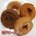 しっとり懐かしい味神戸ドーナツ【RCP】