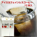 ショッピング冷蔵庫 送料無料!妊婦さんも安心のやさしいカフェインレスコーヒー「眠れる森」《無糖》リキッド1,000ml×12本セット冷蔵庫に常備しておきたいアイスコーヒー