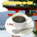 広島オリジナルコーヒー福袋限定ブレンドたっぷり1.5kg!さ...