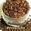 自家焙煎コーヒー「オリジナルブレンド」500g