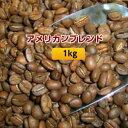 自家焙煎コーヒー「アメリカンブレンド」1kg