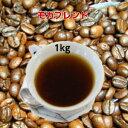 自家焙煎コーヒー「モカブレンド」1kg(約100杯分)