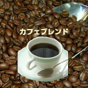 自家焙煎コーヒー「カフェブレンド」200gお菓子とよく合う、苦い中深煎りブレンド【RCP】