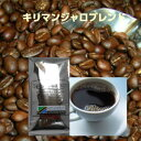 自家焙煎コーヒー「キリマンジャロブレンド」200g