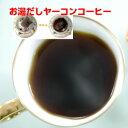 ヤーコンブレンドコーヒー【お湯出しタイプ】8g×30包