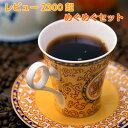 【送料無料】レビュー2300超!コーヒー豆2kg「10月のめぐめぐセット」たっぷり約200杯分!