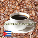 キューバの希少なコーヒー豆を贅沢に使用!「クリスタルマウンテンブレンド」たっぷり1kg(約100杯分)!※ギフト対応不可