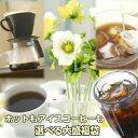 ≪13種類から選べます≫「お好みで選べる4種のコーヒー福袋」...