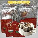 コーヒー豆専門店のドリップバッグレギュラーコーヒーと同じおいしさを手軽にたっぷり110杯分!