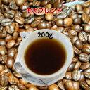 自家焙煎コーヒー「モカブレンド」200g