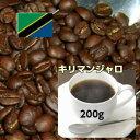 自家焙煎コーヒー「キリマンジャロ」200g