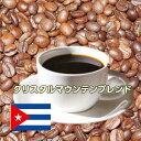 キューバの希少なコーヒー豆を贅沢に使用!「クリスタルマウンテンブレンド」たっぷり2kg(約200杯分)送料無料!※ギフト対応不可
