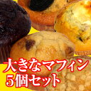 Five big muffin sets [after20130308]