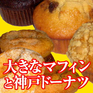 Everyone's favorite! Big muffins and Kobe donut 10P01Sep13