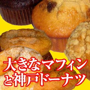 Everyone's favorite! Big muffins and Kobe donut 10P01Sep13