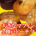 I love all! Big muffin and Kobe doughnut 10P04Jul11