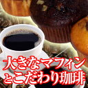 A delicious set appearance excellent at affinity! !A big muffin and discerning coffee [gourmet 201212_ water, soft drink] [SBZcou1208]