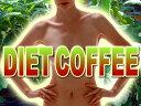 夏こそコーヒーでダイエット成功!好評につき、販売期間延長!