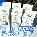 まろやかさの中にコクがある「喫茶店のアイスコーヒー(無糖)」(1L×12本)※こちらのセットはあす楽未対応です10P01Sep13