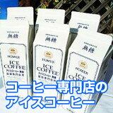 ろやかさの中にコクがある「喫茶店のアイスコーヒー(無糖)」(1L×12本)10P04Jan15
