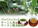 SlimViewTeaヤーコン痩美緑茶&やーこん茶10P15Jan10