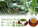 SlimViewTeaヤーコン痩美緑茶&やーこん茶10P04Aug13【RCP】