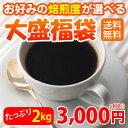 焙煎度選べる大盛2kg福袋たっぷり約200杯分!広島よりお届けします!送料無料!10P01Oct16