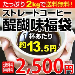 ストレート コーヒー たっぷり スペシャル ブレンド